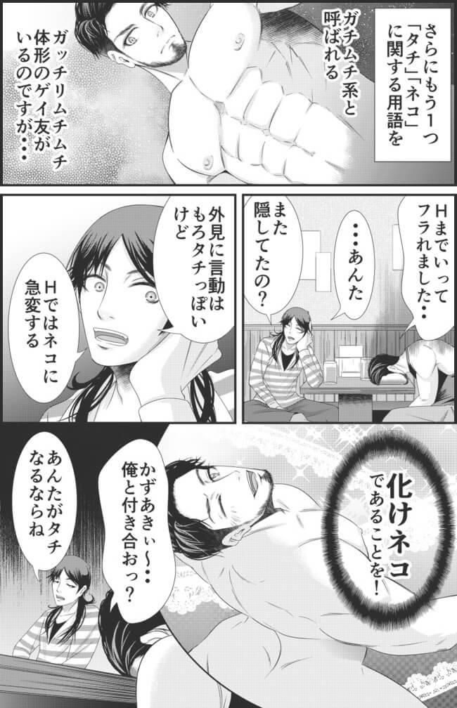 ゲイ 漫画 日常 冷徹